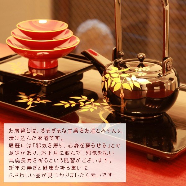 屠蘇器揃 南天蒔絵 お屠蘇セット|heiando|03