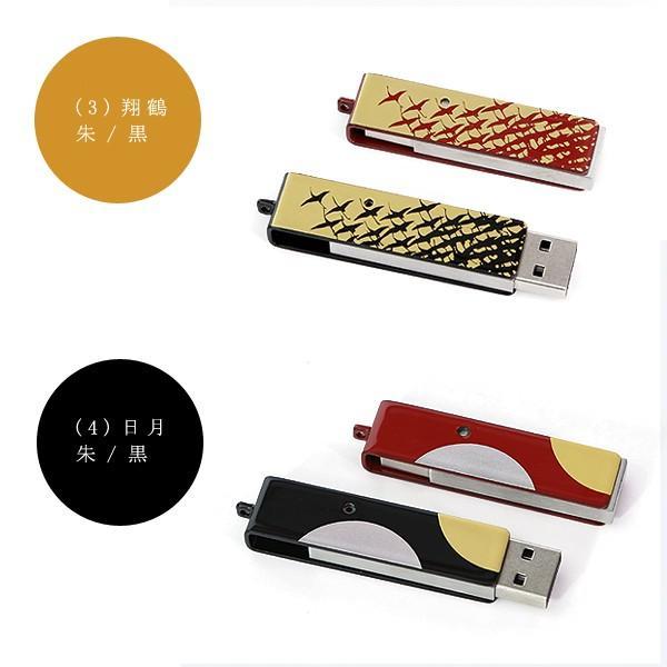 USBメモリ 8GB 日月/網目/翔鶴/菊桜/春花|heiando|05