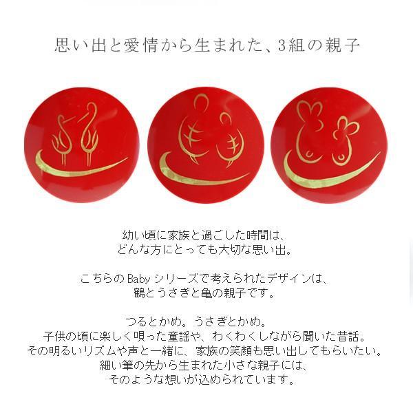 【出産祝い】≪金蒔絵名入れ≫Baby Set つる・かめ・うさぎ|heiando|04