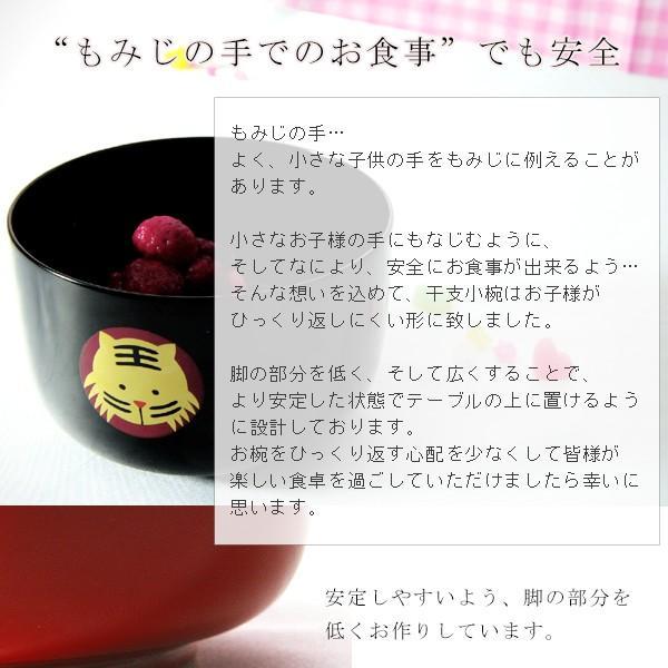 出産祝いギフト 蒔絵名入れ干支小椀 (Babyスプーン付) ベビー食器/漆器/オーダーメイド|heiando|04