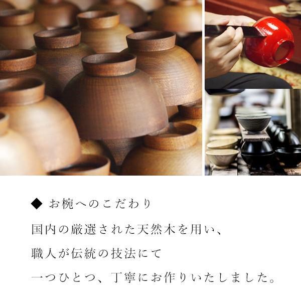 汁椀 欅平筋 (ペア)あかね/神代 お椀/漆塗り/木製|heiando|03