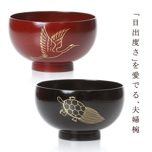 還暦祝いギフト 夫婦椀 鶴亀(ペア) お椀/漆塗り/木製|heiando