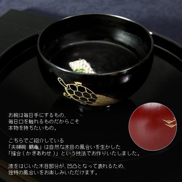 還暦祝いギフト 夫婦椀 鶴亀(ペア) お椀/漆塗り/木製|heiando|05