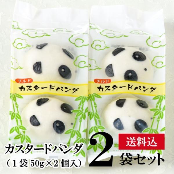 カスタードパンダ2袋セット