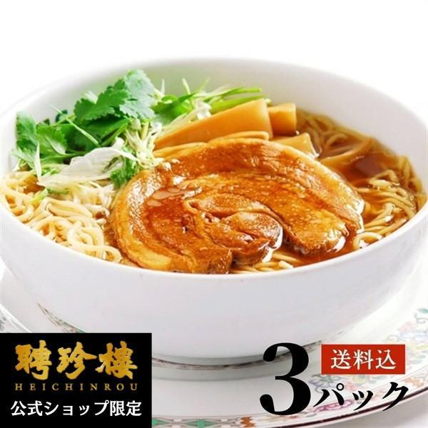 チャーシュー麺[3パックセット]