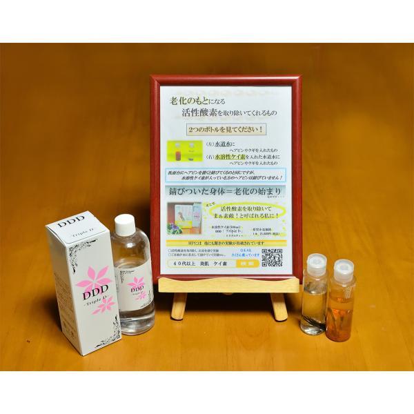 UMO水溶性ケイ素トリプルディー 美肌  美容液 簡単お手入れで潤いに満ちた肌のエイジングケア|heidi|03