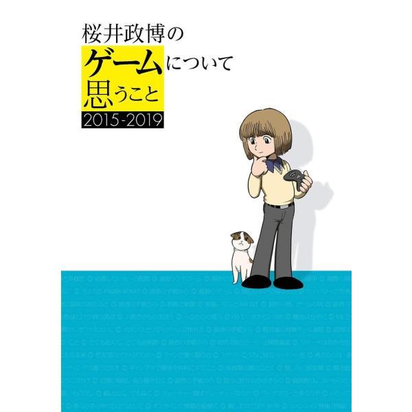 桜井政博のゲームについて思うこと 2015-2019 heiman