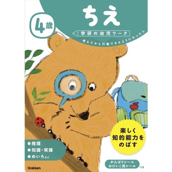 4歳 ちえ (学研の幼児ワーク)|heiman