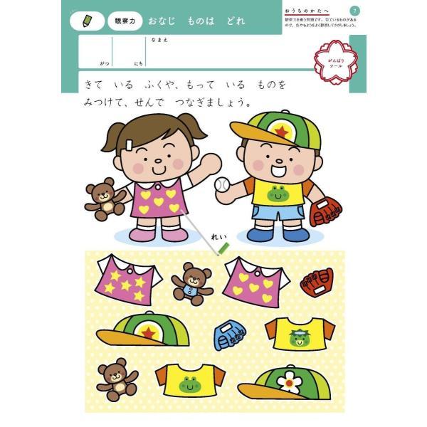 4歳 ちえ (学研の幼児ワーク)|heiman|03