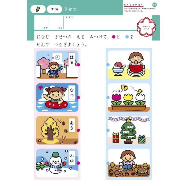 4歳 ちえ (学研の幼児ワーク)|heiman|05