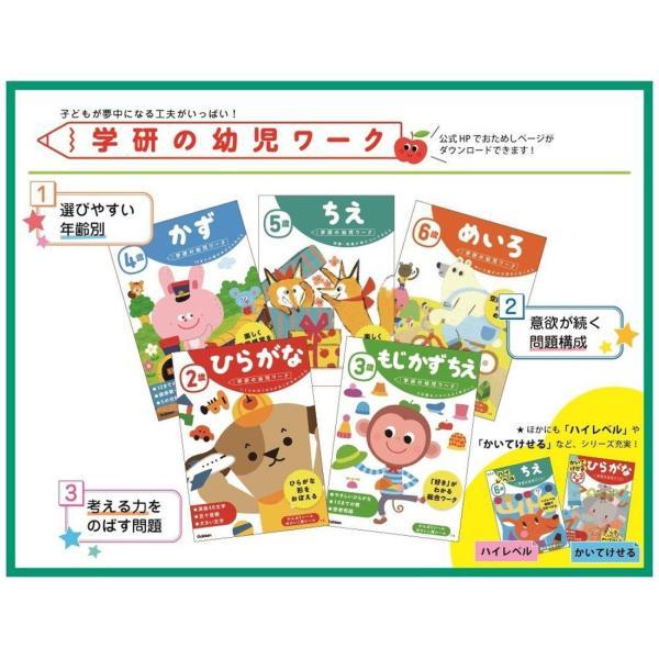 4歳 ちえ (学研の幼児ワーク)|heiman|06