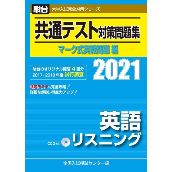 共通テスト対策問題集 マーク式実戦問題編 英語リスニング 2021 /CD付 (大学入試完全対策シリーズ)|heiman