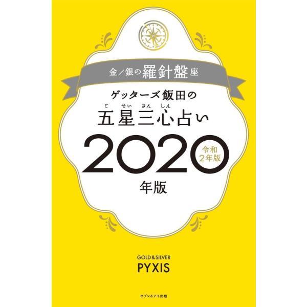 ゲッターズ飯田の五星三心占い2020年版 金/銀の羅針盤座|heiman