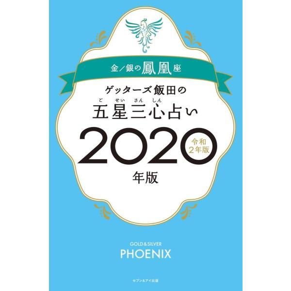 ゲッターズ飯田の五星三心占い2020年版 金/銀の鳳凰座|heiman
