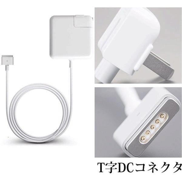 Macbook Air 電源アダプタ 45W MagSafe 2 T型 充電器 Mac 互換電源アダプタ T字コネクタ 14.85V 3.05A Macbook A1466 / A1465 / A1436 / A1435|heiman|04