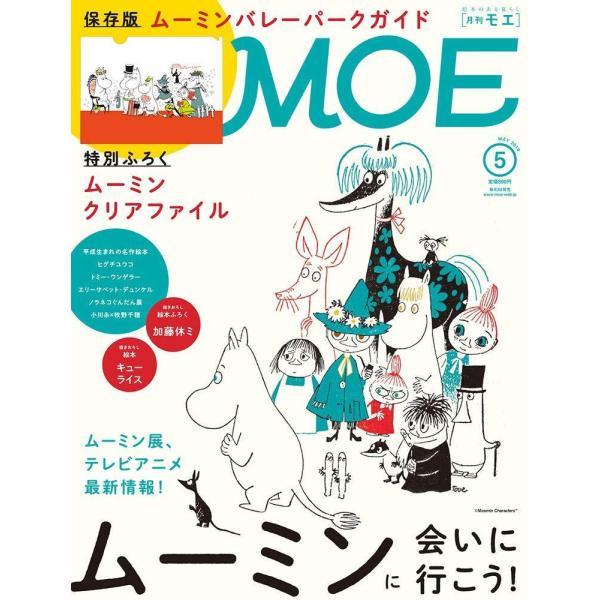 MOE (モエ) 2019年5月号 [雑誌] (保存版 ムーミンバレーパークガイド! ムーミンに会いにいこう! |付録 ムーミンクリアファイル)|heiman
