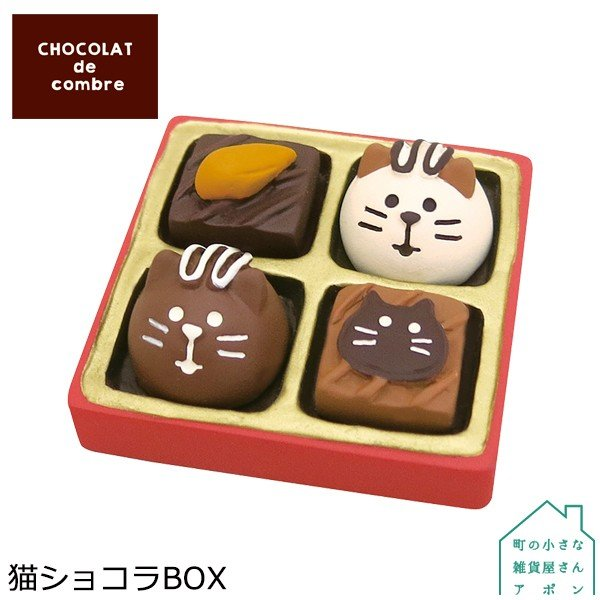 【12月/中旬】予約販売 猫ショコラBOX デコレ コンコンブル 2020 バレンタイン −ショコラ ド コンブル−|heliosholding