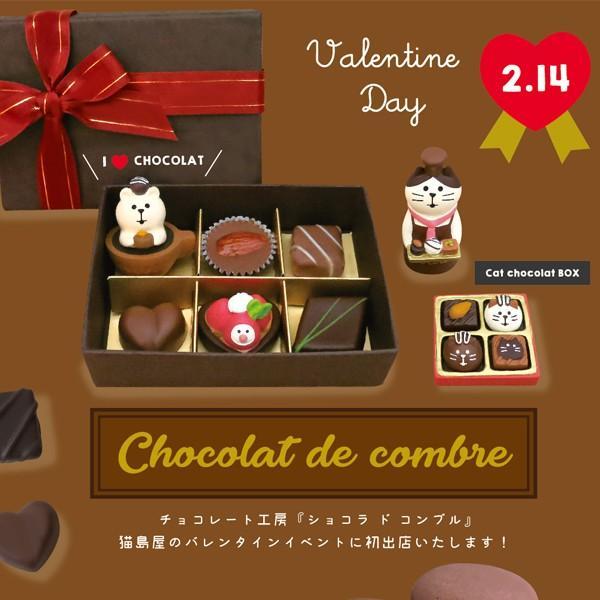 【12月/中旬】予約販売 猫ショコラBOX デコレ コンコンブル 2020 バレンタイン −ショコラ ド コンブル−|heliosholding|05
