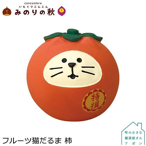 【フルーツ猫だるま 柿】デコレ コンコンブル 2021新作 みのりの秋