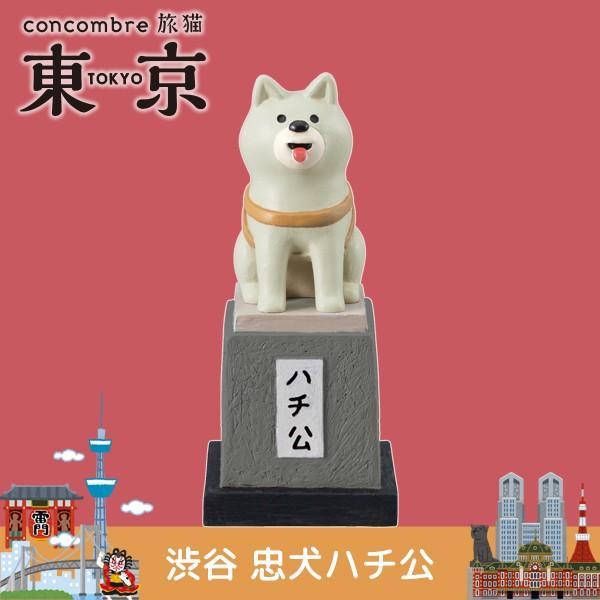 デコレ コンコンブル 旅猫 東京 渋谷 忠犬ハチ公
