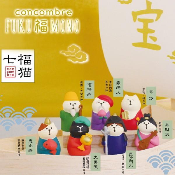 【10月/中旬】予約販売 七福猫セット デコレ コンコンブル 2020 FUKU福MONO heliosholding 03