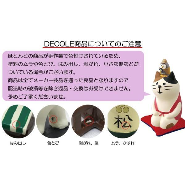 【10月/中旬】予約販売 七福猫セット デコレ コンコンブル 2020 FUKU福MONO heliosholding 08