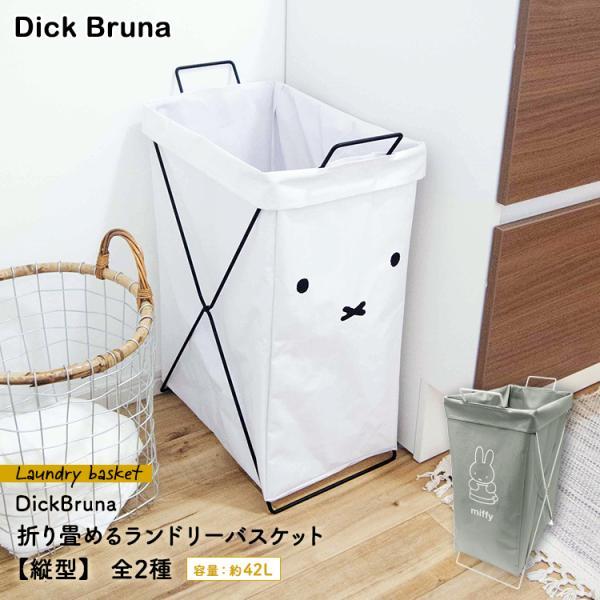 洗濯かご[ミッフィー Dick Bruna 折り畳めるランドリーバスケット 縦型]全2種