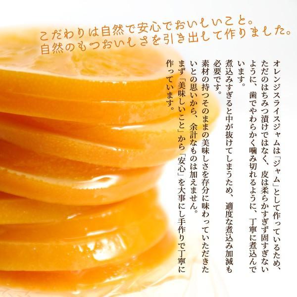 【季節限定】オレンジ スライスジャム ローズメイ heliosholding 02