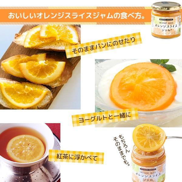 【季節限定】オレンジ スライスジャム ローズメイ heliosholding 07
