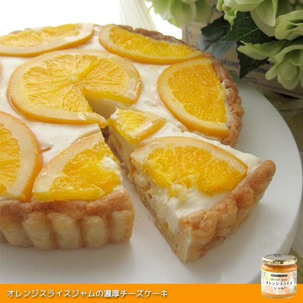 【季節限定】オレンジ スライスジャム ローズメイ heliosholding 10