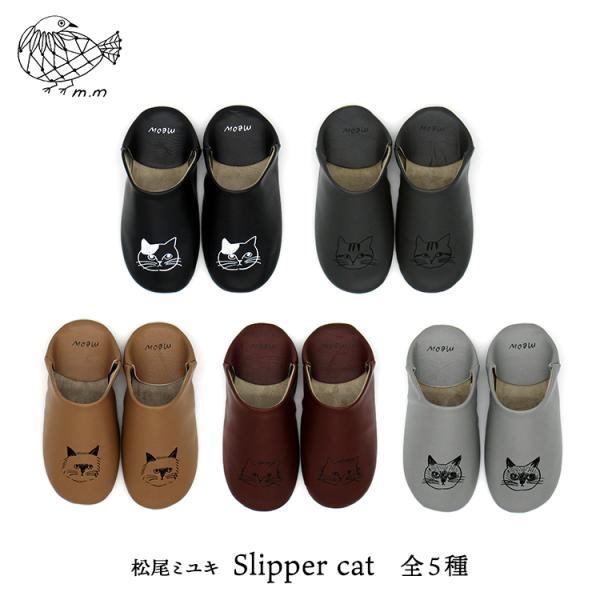 松尾ミユキ 猫 スリッパ【m.m Slipper cat/スリッパキャット】全5種