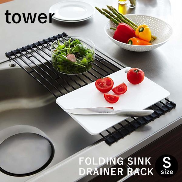 水切りラック 折り畳み水切りラック Sサイズ tower タワー YAMAZAKI 全2色