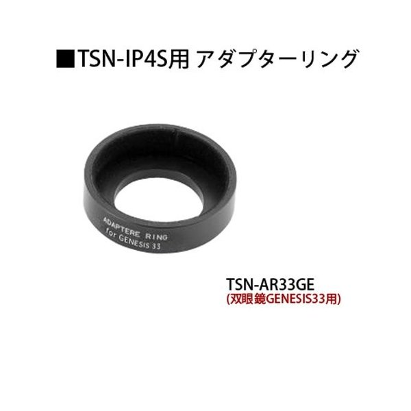 Kowa TSN-IP4S専用 iphone接続用アダプターリング KOWA コーワ双眼鏡をiPhone4/4Sにつないで撮影しようこのペー