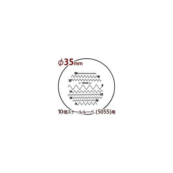 φ35 ネジピッチ測定 交換用スケール S-211 10倍スケール 5055/SCLI-10用