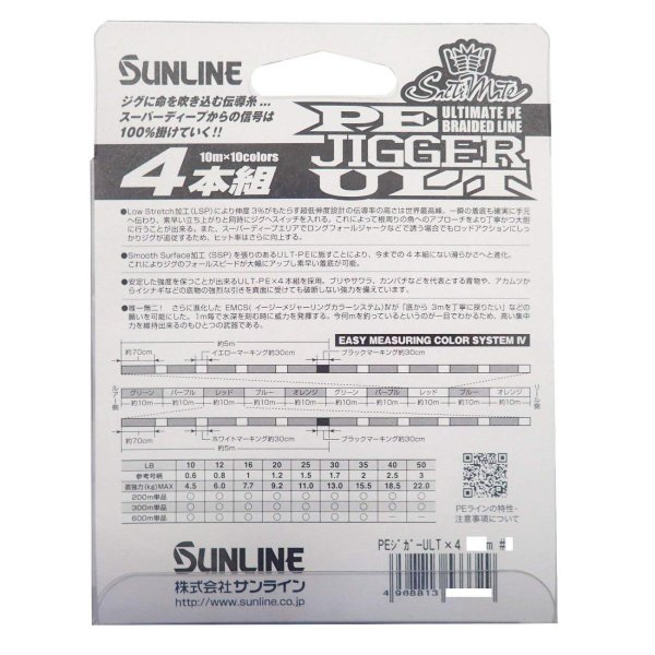 サンライン(SUNLINE) PEライン ソルティメイト ジガー ULT 4本組 300m 1.7号 30lb