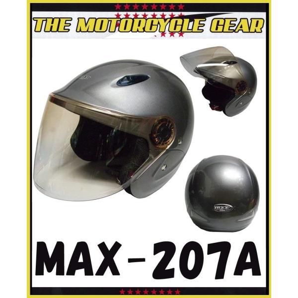 外して洗える内装MAX-207 セミジェット チタン