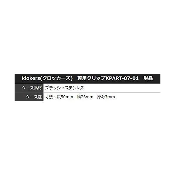 klokers(クロッカーズ) 専用クリップKPART-07-01 単品正規輸入品