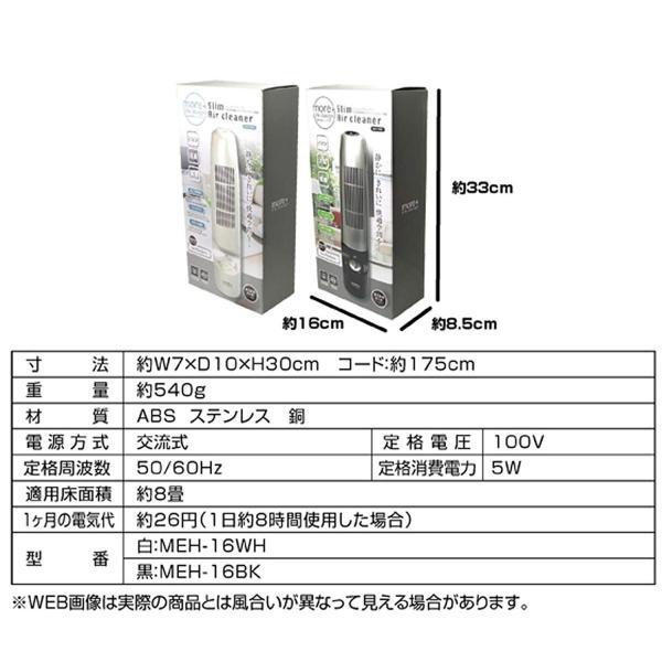 マクロス フィルター交換不要 空気清浄機 & マイナスイオン 消臭 スリム エアクリーナー BK MEH-16BK