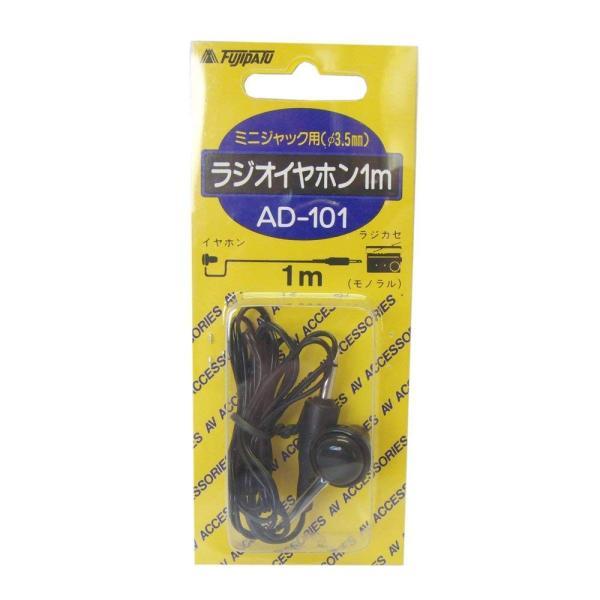 富士パーツ 3.5mmモノラルミニプラグテレビ・ラジオイヤホン(片耳用) AD-101BK 1.0mコード