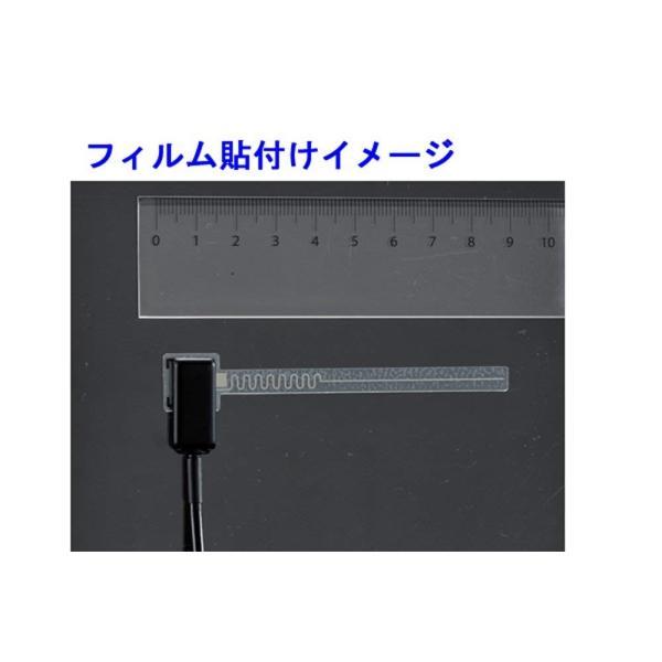 エレワークス ユピテル互換品 MOGGY・ポータブルナビ フルセグTVアンテナ フィルムタイプ(OP-AFS代用品) Y-TV-022