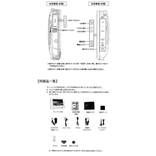AVIN 9V型 防水 ワンセグ ポータブルDVDプレーヤー RV-909W