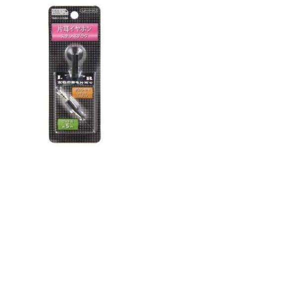 ヤザワ ダイナミック型片耳イヤホン(ブラック)YAZAWA 片耳イヤホン ステレオプラグ コード:5m TMS1075BK