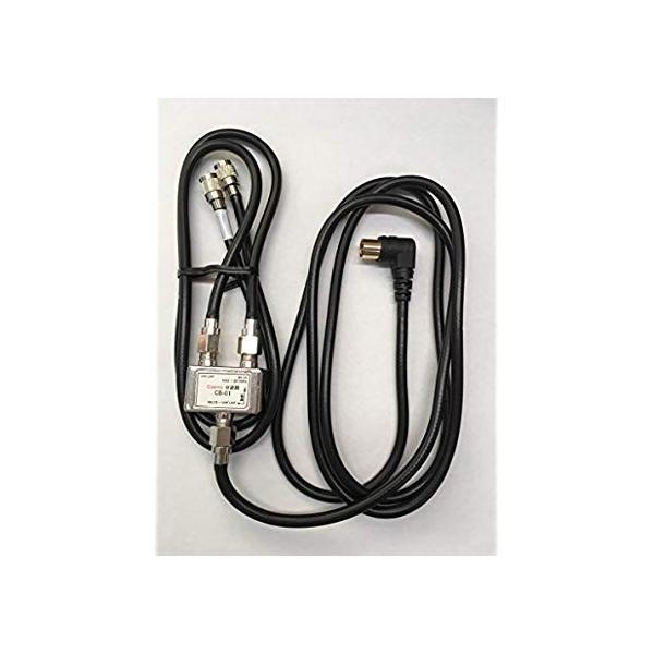 入出力ケーブル付分波器 入力ケーブル1m L型プッシュコネクタ 出力ケーブル0.4m F丸型ネジ込みコネクタ 付 S4C-FB 黒色CB-1