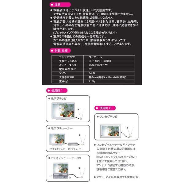 ニチワ電子(NICHIWA電子) モバイル地デジ受信アンテナ(UHF) NEKOAN-1000
