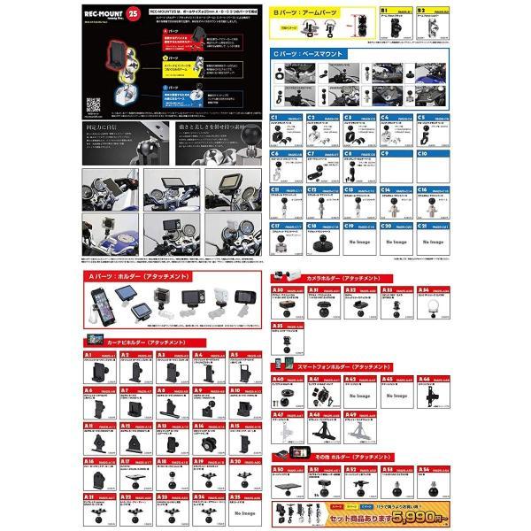 REC-MOUNT25ベース マウント部 (Cパーツ) C5 ナローパイプ クランプ ベース 22.2mm ブラック RM25-C5