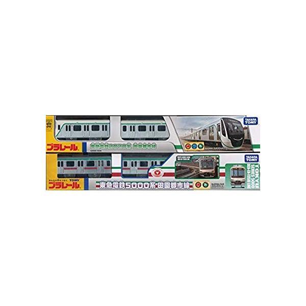 東急電鉄 オリジナルプラレール 田園都市線 2020系 & 5000系 (東急/TOKYU) TOMY|hello-2017