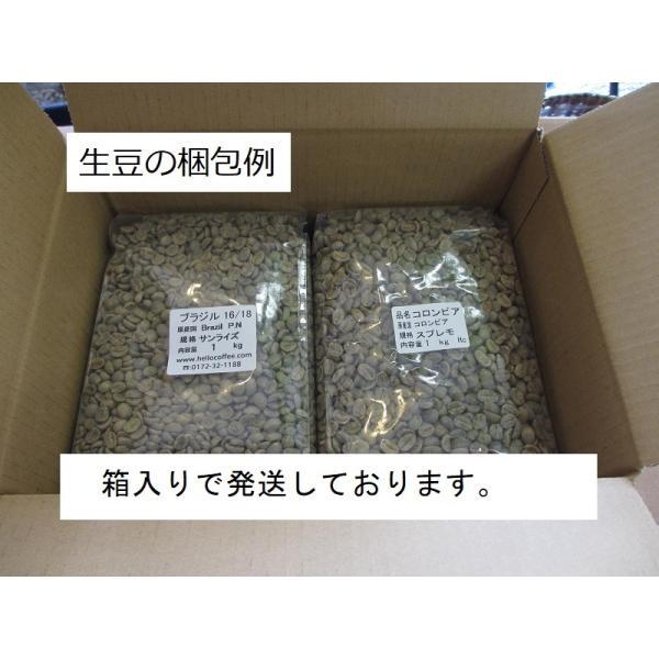 コーヒー生豆Sよりどり2kgスタンダード