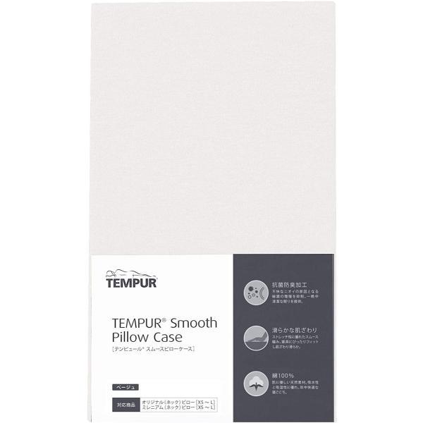 テンピュール(Tempur) 枕カバー ベージュ オリジナルネックピロー・ミレニアムネックピロー XS~L用 スムースピローケース 7300|hellodolly|06