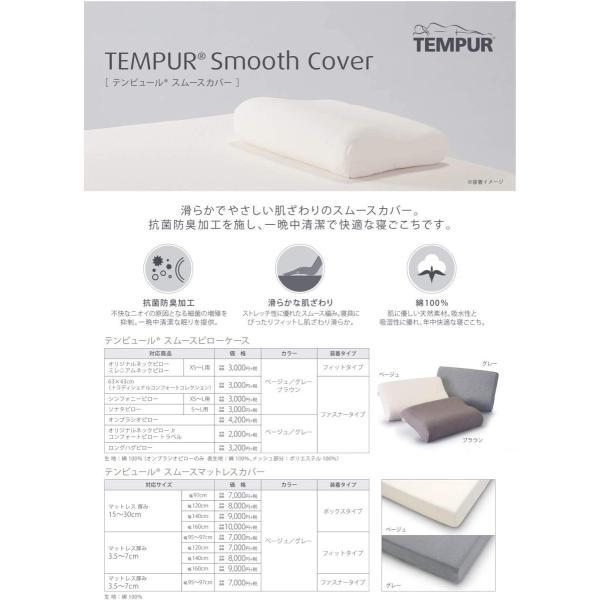 テンピュール(Tempur) 枕カバー ベージュ オリジナルネックピロー・ミレニアムネックピロー XS~L用 スムースピローケース 7300|hellodolly|07