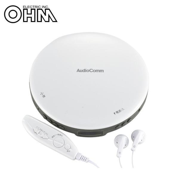 オーム電機 OHM AudioComm ポータブルCDプレーヤー(リモコン付) ホワイト CDP-850Z-W